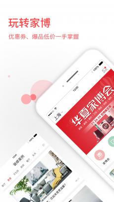 华夏家博 V3.1.3