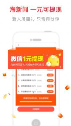 淘新闻 V3.6.5.2