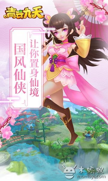 青云九天 V0.1.13.8