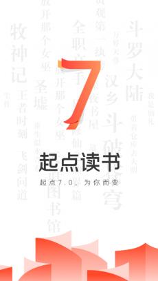 起点读书 V7.9.40