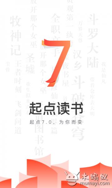 起点读书 V7.9.12