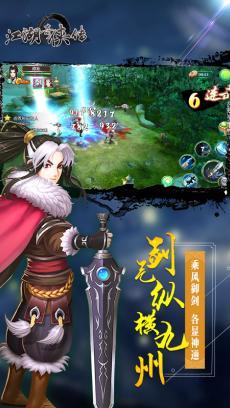江湖奇侠传 V1.0.1