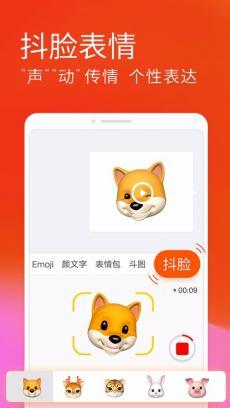 搜狗输入法 V8.20.1
