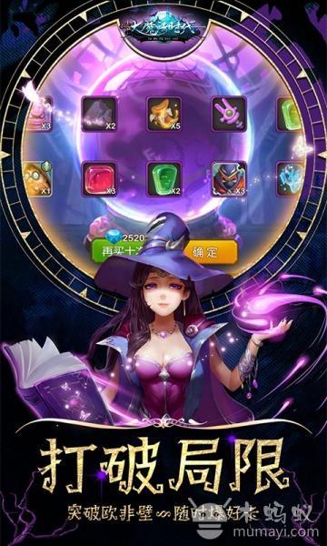 大魔法时代 V1.0.3