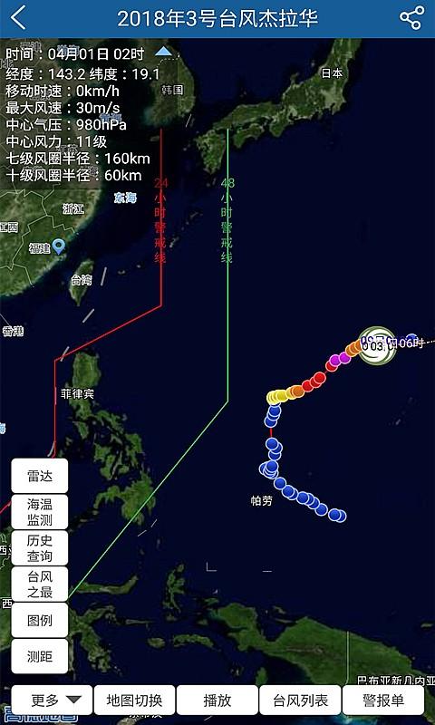 上海知天气 V体验版V1.0.3