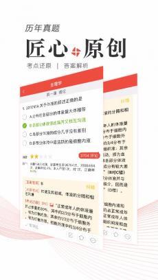 医学考研 V1.0.4
