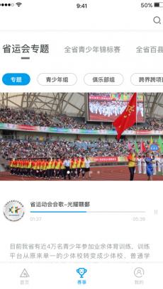江西青少年体育 V1.0.6