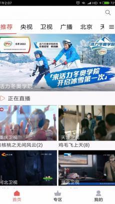 央广手机电视 V2.7.3
