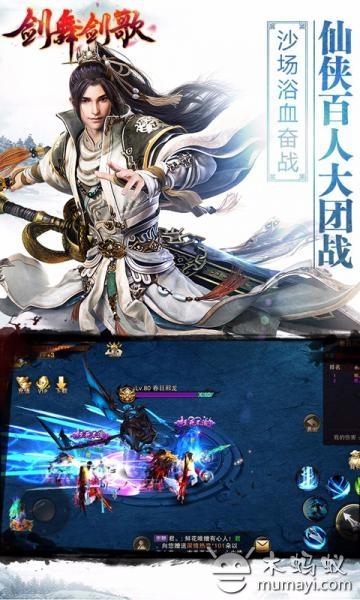 剑舞剑歌 V2.0.0