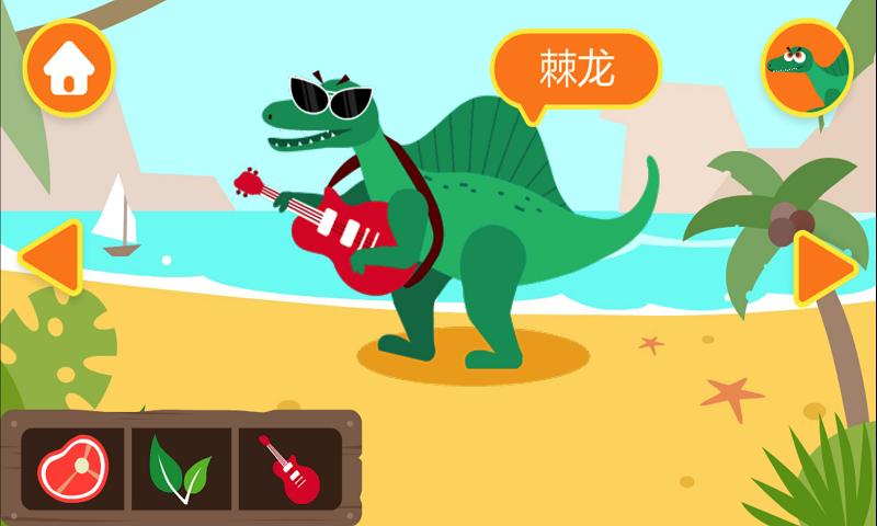 多多恐龙岛 V1.4.2.1