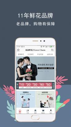 花韵鲜花Flower Charm V4.1.5