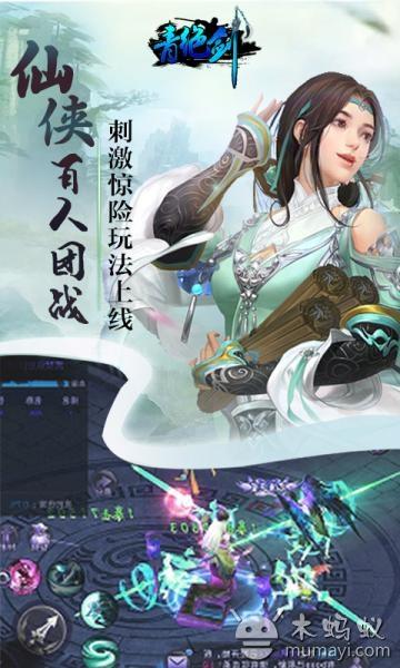 青绝剑 V1.1.0