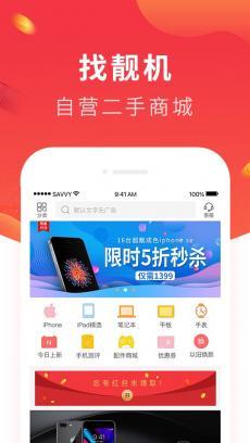 二手手机找靓机 V5.2.0