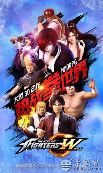 拳皇世界 V1.1.3