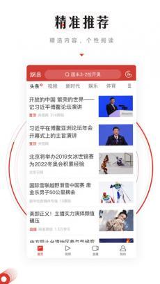 网易新闻 V2.1.0