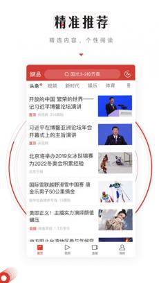 網易新聞 V2.1.0