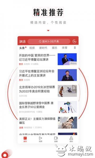 網易新聞 V1.9.0