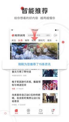 凤凰新闻 V6.2.2