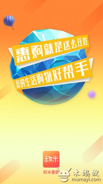 积米惠购 V3.0.8.16