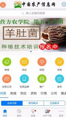 中国农产信息网 V5.0.1