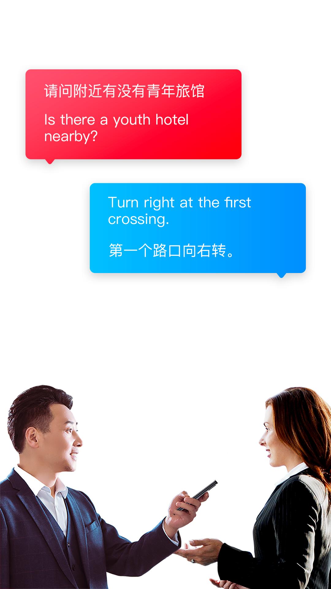 讯飞翻译下载_讯飞翻译手机版下载_讯飞翻译