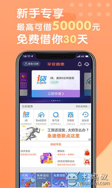 平安普惠 V5.22.0
