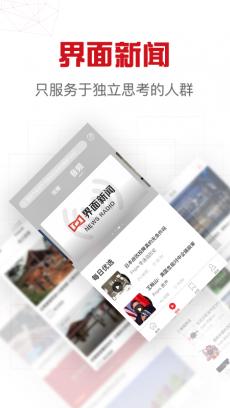 界面新闻 V7.3.3.0