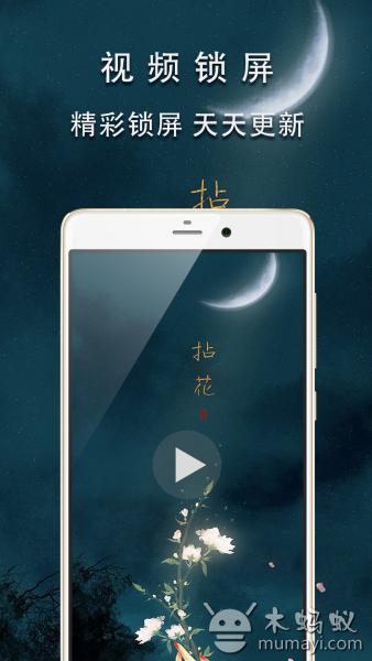 天天锁屏 V4.2.0