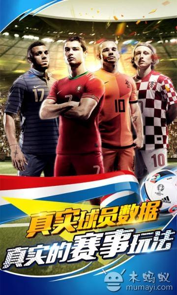 足球天才 V1.0