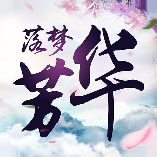 落梦芳华 V1.5