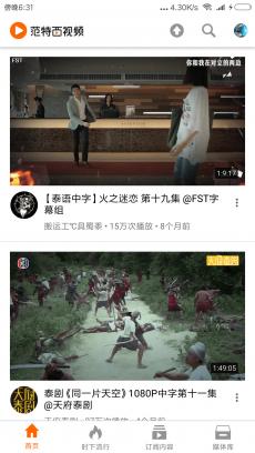 范特西视频 V1.3.1