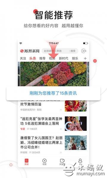 凤凰新闻 V6.3.5