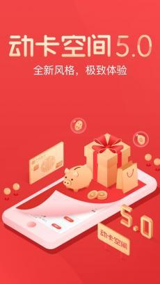 中信银行信用卡动卡空间 V6.0.4