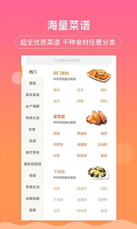 嘉肴健康美食菜谱截图