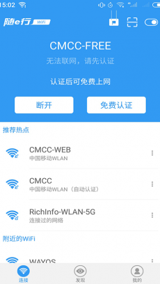 随e行WiFi V9.4.0730