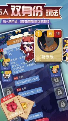 开心狼人杀 九游版 V1.3.6