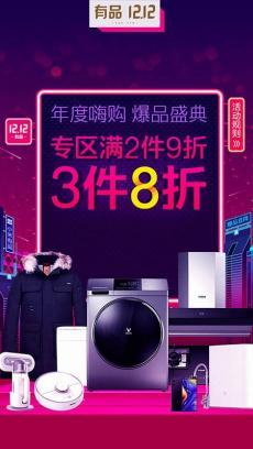 小米有品 V4.2.1