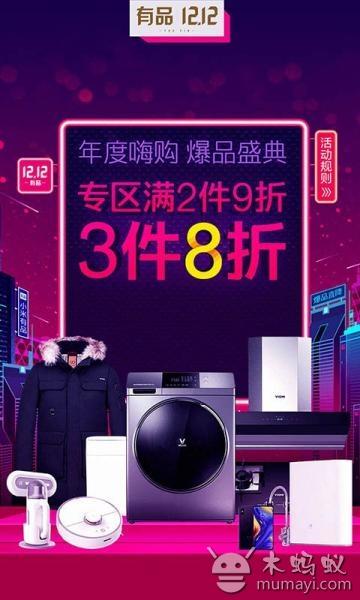 小米有品 V3.3.8