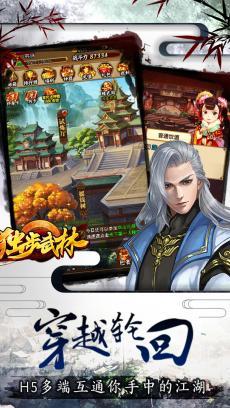 独步武林 九游版 V1.0.1