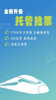 12306涔扮伀杞︾エ V8.5.89