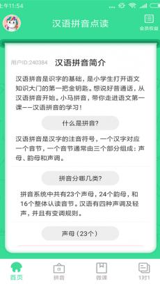汉语拼音学习 V2.9