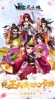 俠客風云傳online V2.05