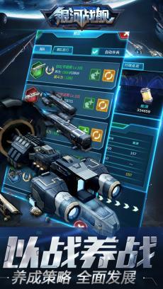 银河战舰 小米版 V1.12.29