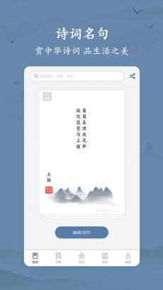 古诗词小次郎收藏家地址改名 V1.3.7