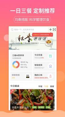 嘉肴健康美食菜谱 V1.3.3