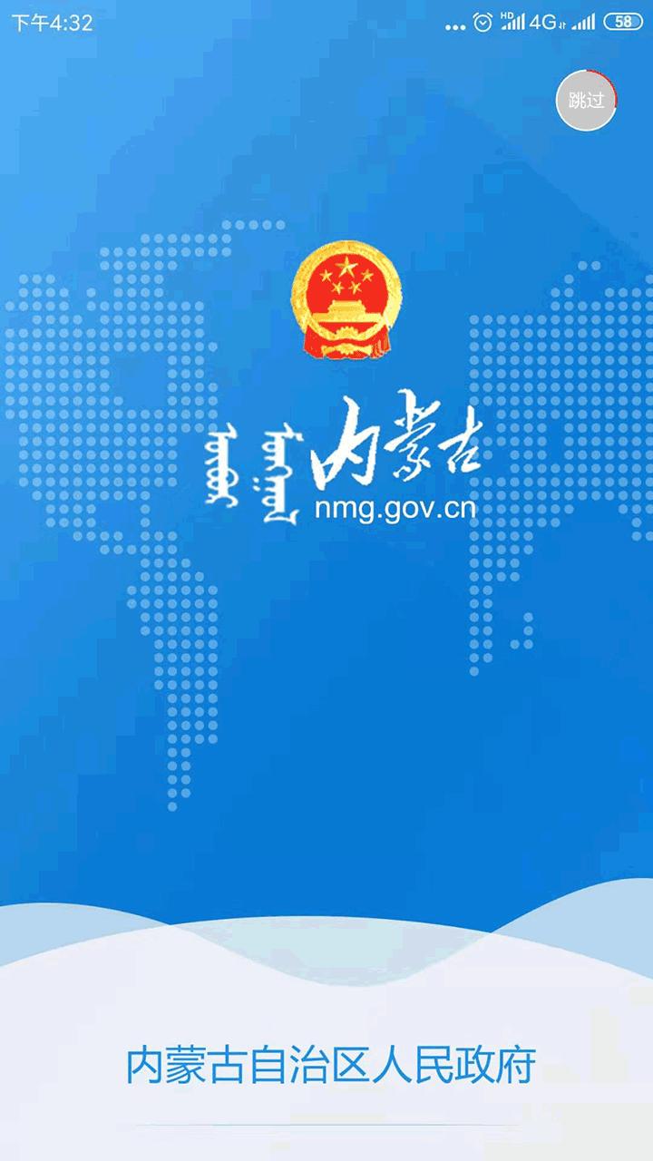 内蒙古自治区人民政府截图
