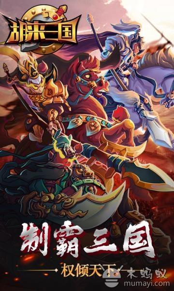 胡来三国 V1.0