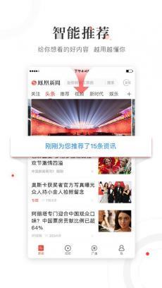 凤凰新闻 V7.22.2