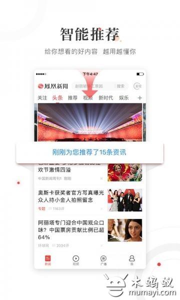 凤凰新闻 V6.6.2