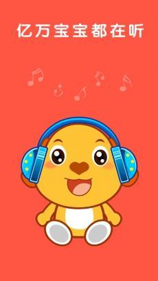 亲宝儿歌 V4.7.2